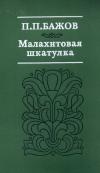 Купить книгу Бажов П. П. - Малахитовая шкатулка.