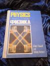 Купить книгу Роуэлл Г.; Герберт С. - Физика