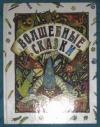 Купить книгу [автор не указан] - Волшебные сказки мира