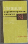 Канарейкин Д. Б., Павлов Н. Ф., Потехин В. А. - Поляризация радиолокационных сигналов.