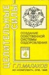Купить книгу Геннадий Петрович Малахов - Создание собственной системы оздоровления