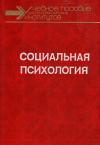 Купить книгу Петровский, А. В.; Абраменкова, В. В.; Зеленова, М. Е. и др. - Социальная психология