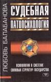 Купить книгу Л. М. Балабанова - Судебная патопсихология (вопросы определения нормы и отклонений)