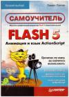 Купить книгу Лапин, П. - Самоучитель Flash 5. Анимация и язык