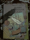 Купить книгу Сабатини Р. - Удачи капитана Блада