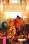 купить книгу Роберт Мосс - Сновидческие традиции ирокезов. Понимание тайных желаний души