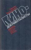 Купить книгу Герлингхауз, Герман - Кинодокументалисты мира в битвах нашего времени