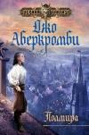 Купить книгу Аберкромби - Полмира