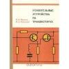 Купить книгу Игорь Мигулин, Михаил Чаповский - Усилительные устройства на транзисторах (проектирование)
