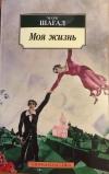 Купить книгу Шагал, Марк - Моя жизнь