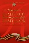 Купить книгу Шишков А., Ковалев А. - Краткий кадетский военно-исторический календарь
