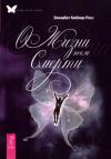 Купить книгу Элизабет Кюблер-Росс - О жизни после смерти