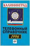 Купить книгу [автор не указан] - Калининград. Телефонный справочник. 1996
