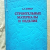 Купить книгу Комар А. Г. - Строительные материалы и изделия
