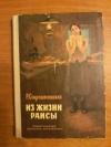 Купить книгу Старошкловская Р. М. - Из жизни Раисы