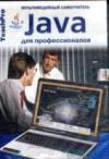 Купить книгу [автор не указан] - Java для профессионалов. TeachPro