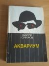 Купить книгу Суворов В. - Аквариум