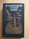 Купить книгу Ключевский В. О. - О русской истории (Сборник)
