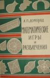 Купить книгу Доморяд А. П. - Математические игры и развлечения.