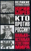 Купить книгу Борев, Ю.Б. - Кто против России?: Ванька-встанька и Состояние мира
