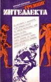 Купить книгу А. Н. Воробьев - Тренинг интеллекта