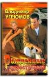 купить книгу Угрюмов, Владимир - Рожденные перестройкой