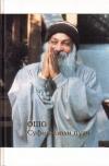 Купить книгу Ошо - Суфии: Люди пути