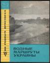 Купить книгу ред. Горбунова, Н. Н. - Водные маршруты Украины