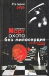 Купить книгу Март, Михаил - Охота без милосердия