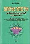 Купить книгу Д. Атаев - Золотые лепестки информационной медицины