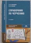 Купить книгу Чекмарев, Осипов - Справочник по черчению