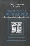 Купить книгу Ганс Гельмут Кирст - Фабрика офицеров