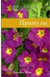 Шевырева Наталья, Коновалова Татьяна - Примулы
