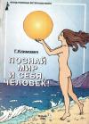 Купить книгу Г. Ф. Климович - Познай мир и себя, человек!