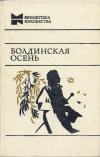 купить книгу  - Болдинская осень