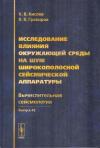 Купить книгу Кислов, К.В. - Исследование влияния окружающей среды на шум широкополостной сейсмической аппаратуры: Вычислительная сейсмография. Вып. 42
