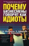 Купить книгу Б. Фьюджер, Ч. Хардауэй, Д. Варшавски - Почему бизнесмены говорят как идиоты