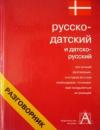 Купить книгу Лазарева, Е.И. - Русско-датский и датско-русский разговорник