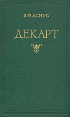купить книгу Асмус, В. Ф. - Декарт