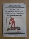 """Купить книгу  - У нас в гостях художники венгерского сатирического журнала """" Лудаш Мати """""""