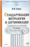 Купить книгу Лифиц, И.М. - Стандартизация, метрология и сертификация