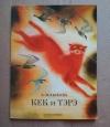 Купить книгу Клыков А. - Кек и Тэрэ