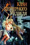 Купить книгу Ауэл, Джин М. - Клан Пещерного Медведя