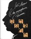 Купить книгу Медведев Рой Александрович - Они окружали Сталина