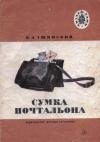 купить книгу Ушинский, К. Д. - Сумка почтальона: Рассказы и сказки