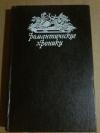 Купить книгу Дмитриев Д.; Соколова А. - Русский американец. Царское гадание
