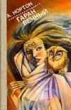 Купить книгу Андрэ Нортон - Гаран вечный