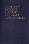 купить книгу Янкельсон И. С. и ко. - Немецко–русский словарь по радиоэлектронике