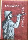 Купить книгу Феокрит; Мосх; Бион и др. - Александрийская поэзия