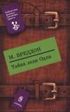 Купить книгу Мэри Брэддон - Тайна леди Одли